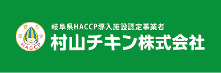 村山チキン株式会社