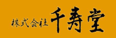 株式会社千寿堂