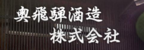 奥飛騨酒造株式会社