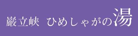 株式会社 ひめしゃがの湯
