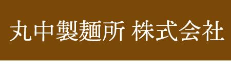 丸中製麺所株式会社