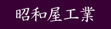 昭和屋工業
