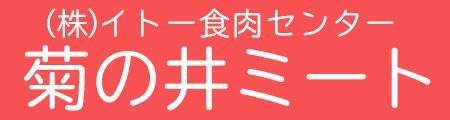 (株)イトー食肉センター 菊の井ミート